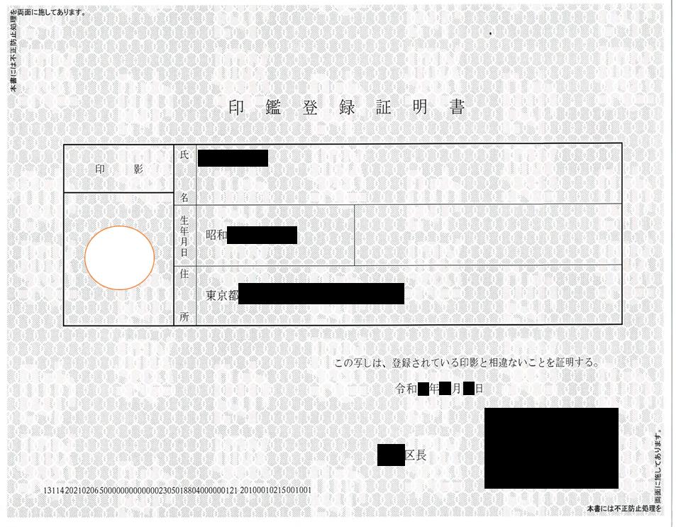 コンビニ取得の印鑑証明書